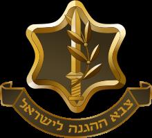צהל לוגו